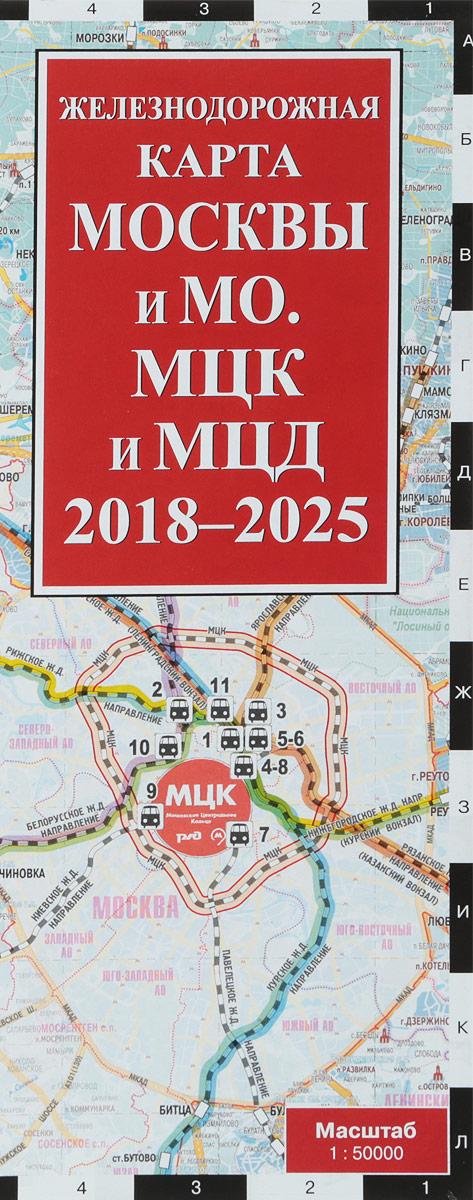 Железнодорожная карта Москвы и МО