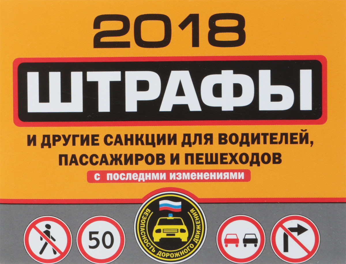Штрафы и другие санкции для водителей, пассажиров и пешеходов. С последними изменениями на 2018 год