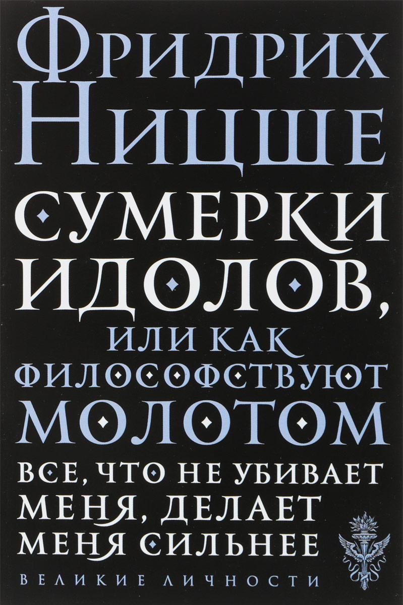 Фридрих Ницше Сумерки идолов, или Как философствуют молотом