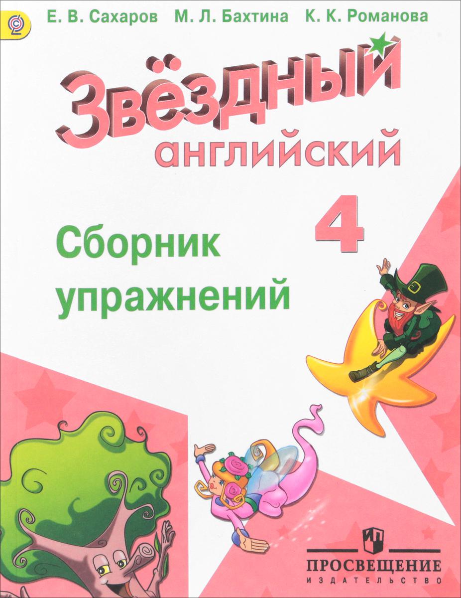 Е В Сахаров М Л Бахтина К К Романова Английский язык 4 класс Сборник упражнений