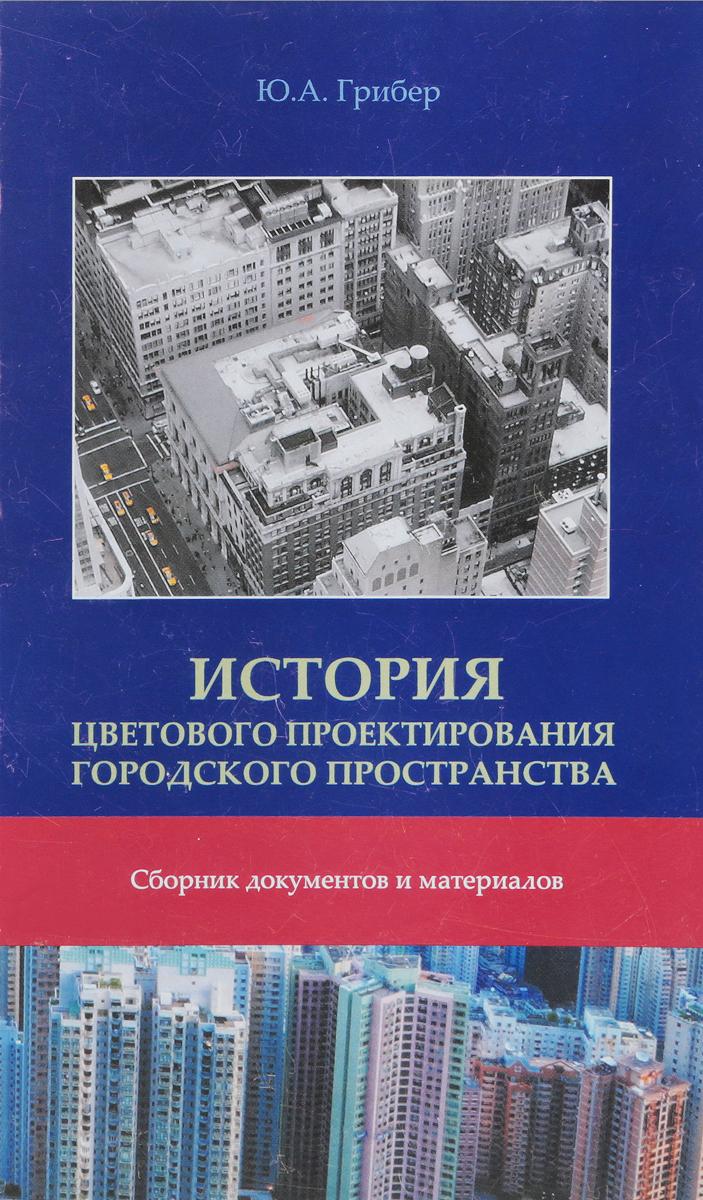 Ю.А. Грибер История цветового проектирования городского пространства