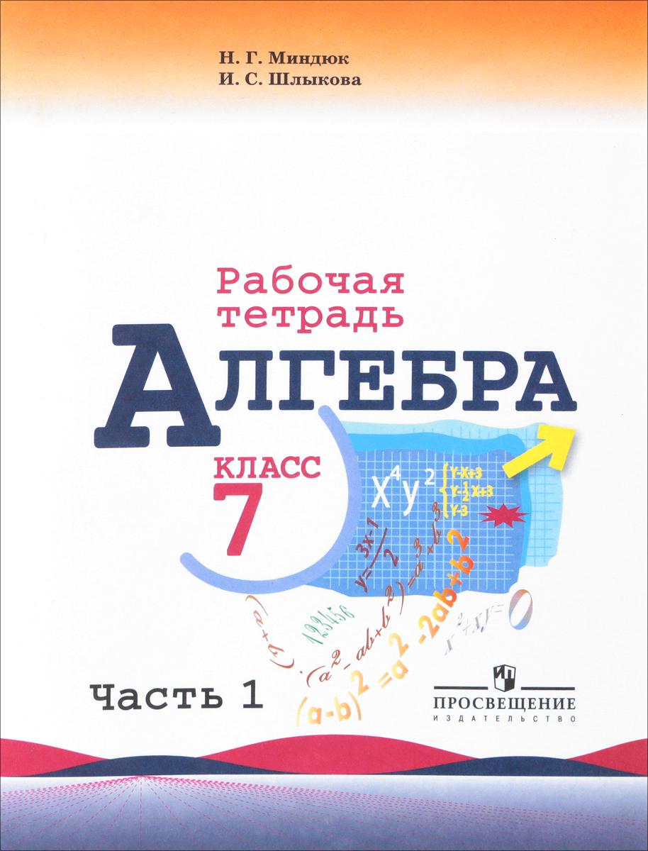 Н. Г. Миндюк, И. С. Шлыкова Алгебра. 7 класс. Рабочая тетрадь. В 2 частях. Часть 1