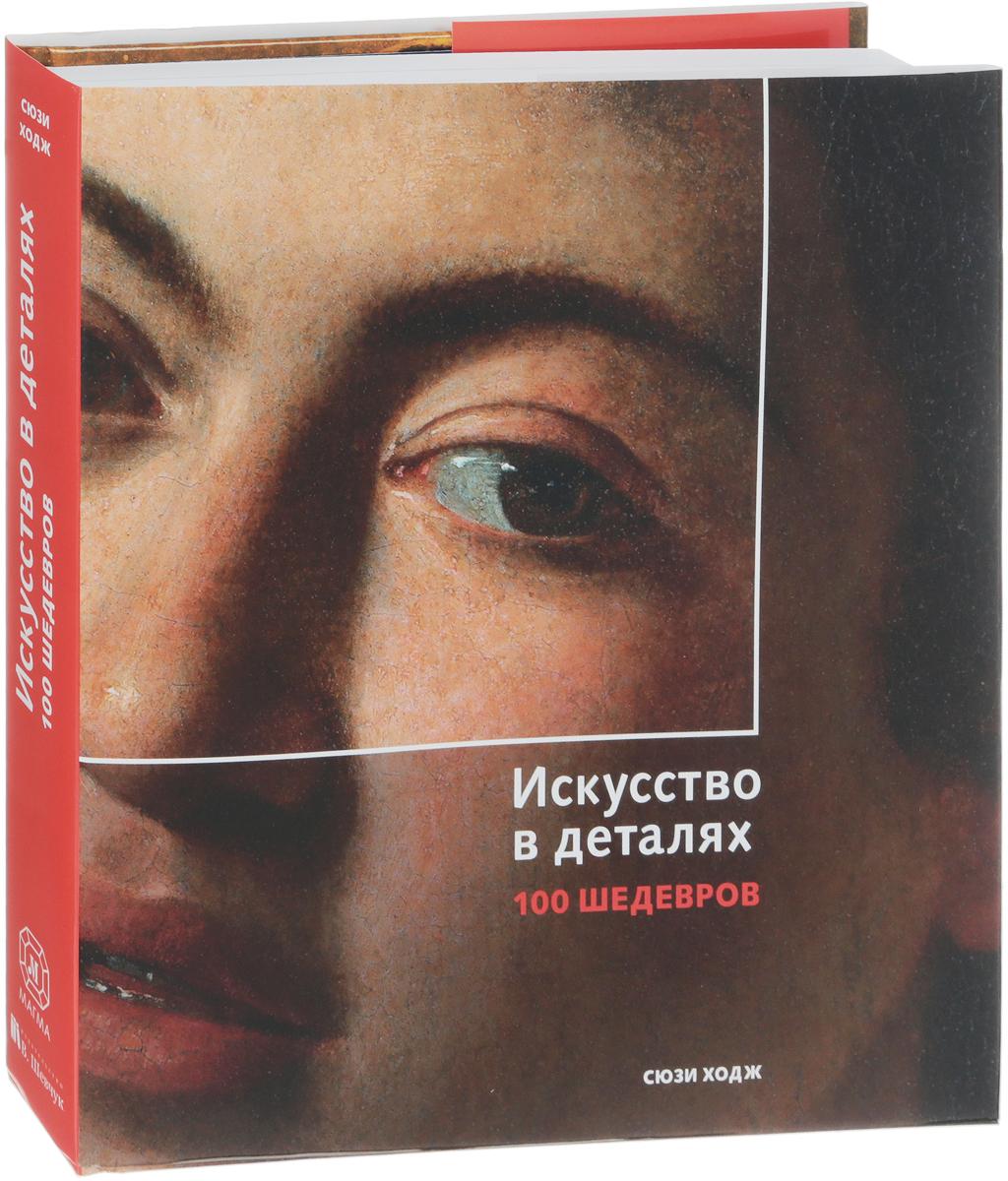 Сьюзи Ходж Искусство в деталях. 100 шедевров анджело тартуфери джотто сокровищница мировых шедевров