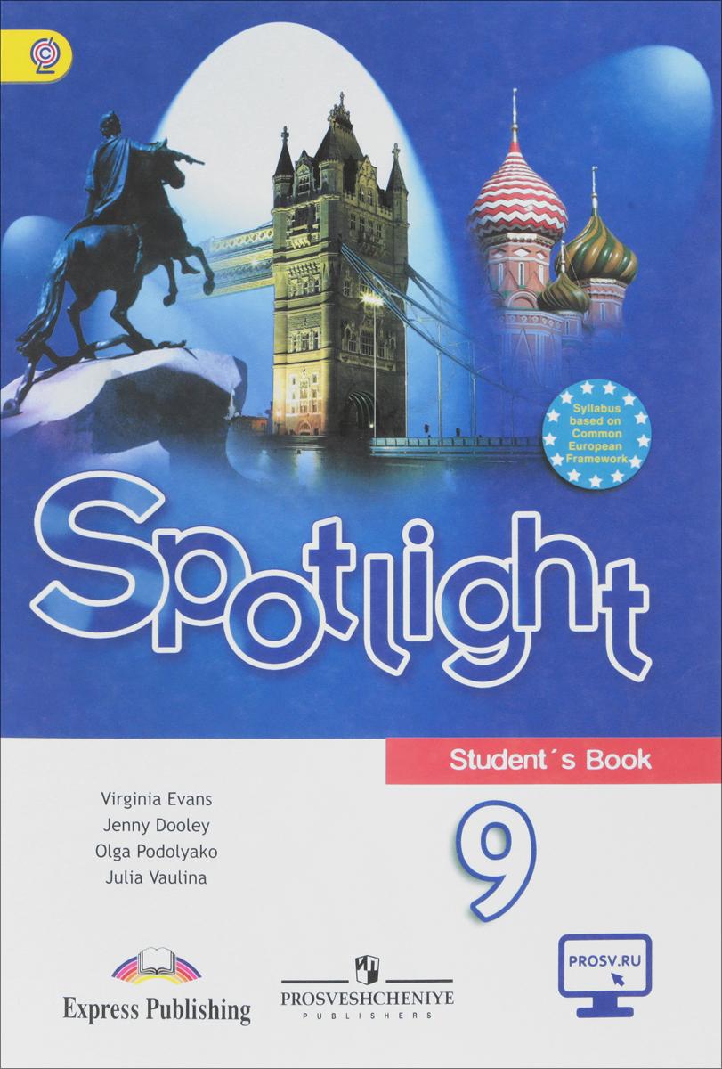 Ваулина Ю. Е., Дули Д., Подоляко О. Е., Эванс В. Spotlight 9: Student's Book / Английский язык. 9 класс. Учебник е а барашкова английский язык 9 класс грамматика сборник упражнений к учебнику ю е ваулиной и др часть 1