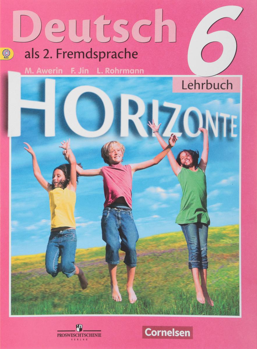 М. М. Аверин, Ф. Джин, Л. Рорман Deutsch: 6 Lehrbuch / Немецкий язык. 6 класс. Учебник аверин м м аверин немецкий язык горизонты 5 6 кл контрольные задания