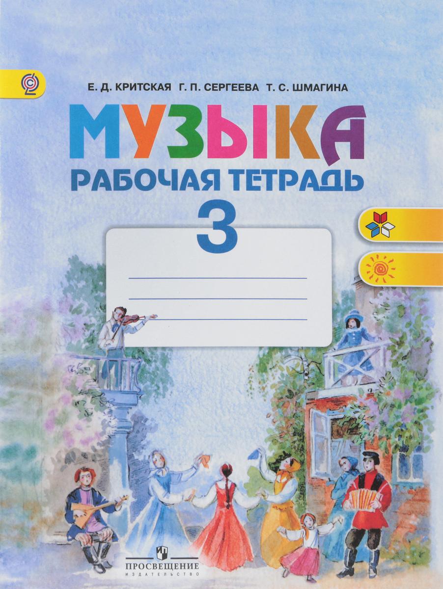 Критская Е. Д., Сергеева Г. П., Шмагина Т. С. Музыка. 3 класс. Рабочая тетрадь