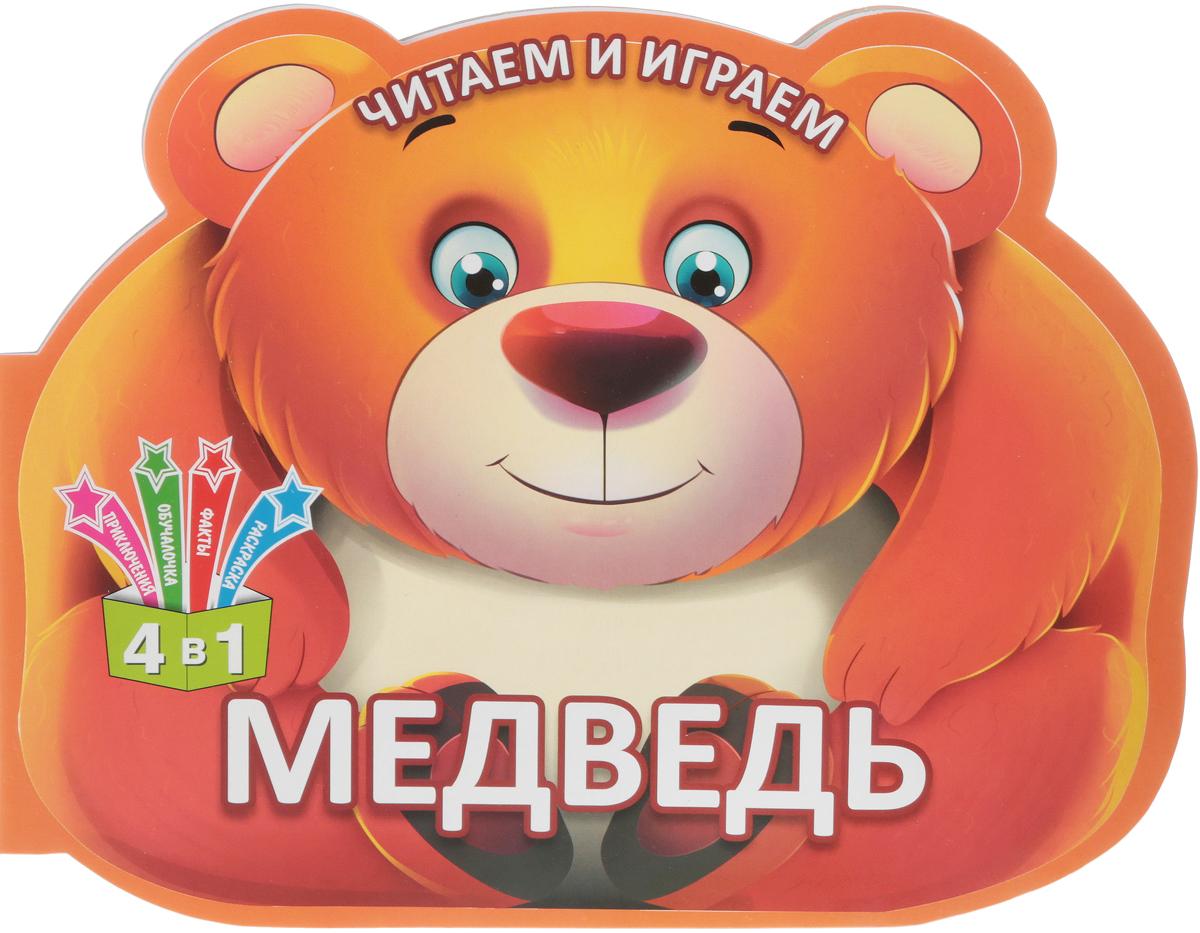 Медведь. Читаем и играем трицератопс читаем и играем