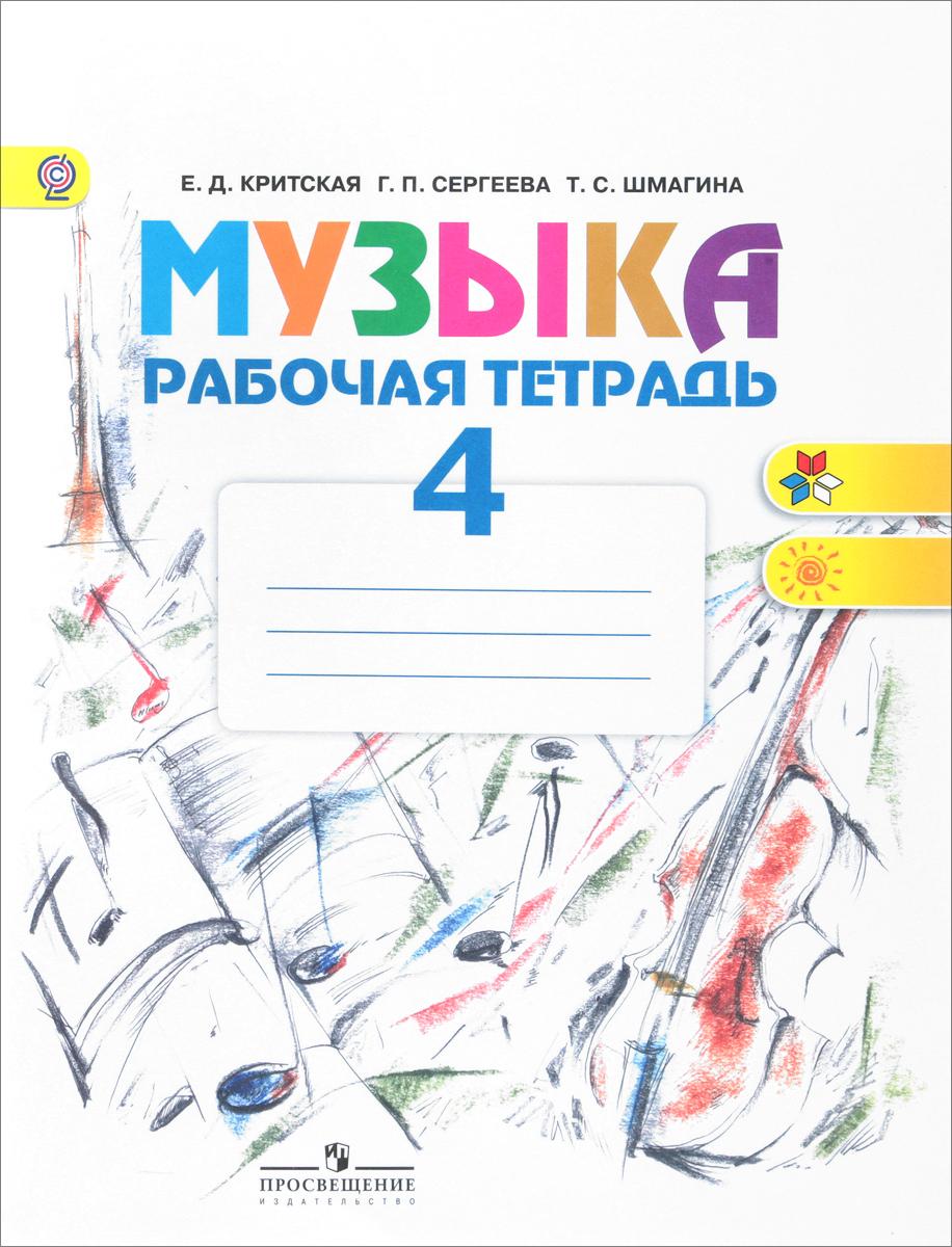 Е. Д. Критская, Г. П. Сергеева, Т. С. Шмагина Музыка. 4 класс. Рабочая тетрадь