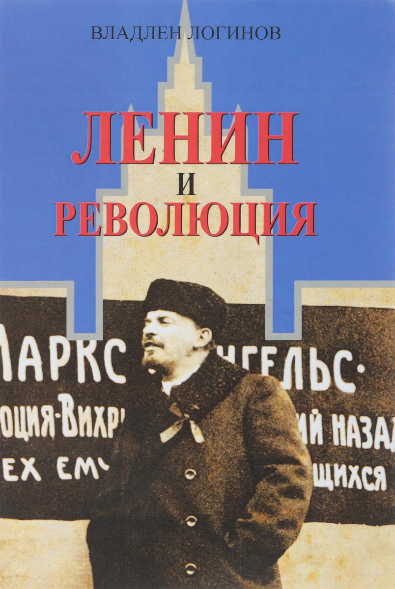 Владлен Логинов Ленин и революция литвиненко владимир васильевич людские потери на фронтах ркка и вермахт
