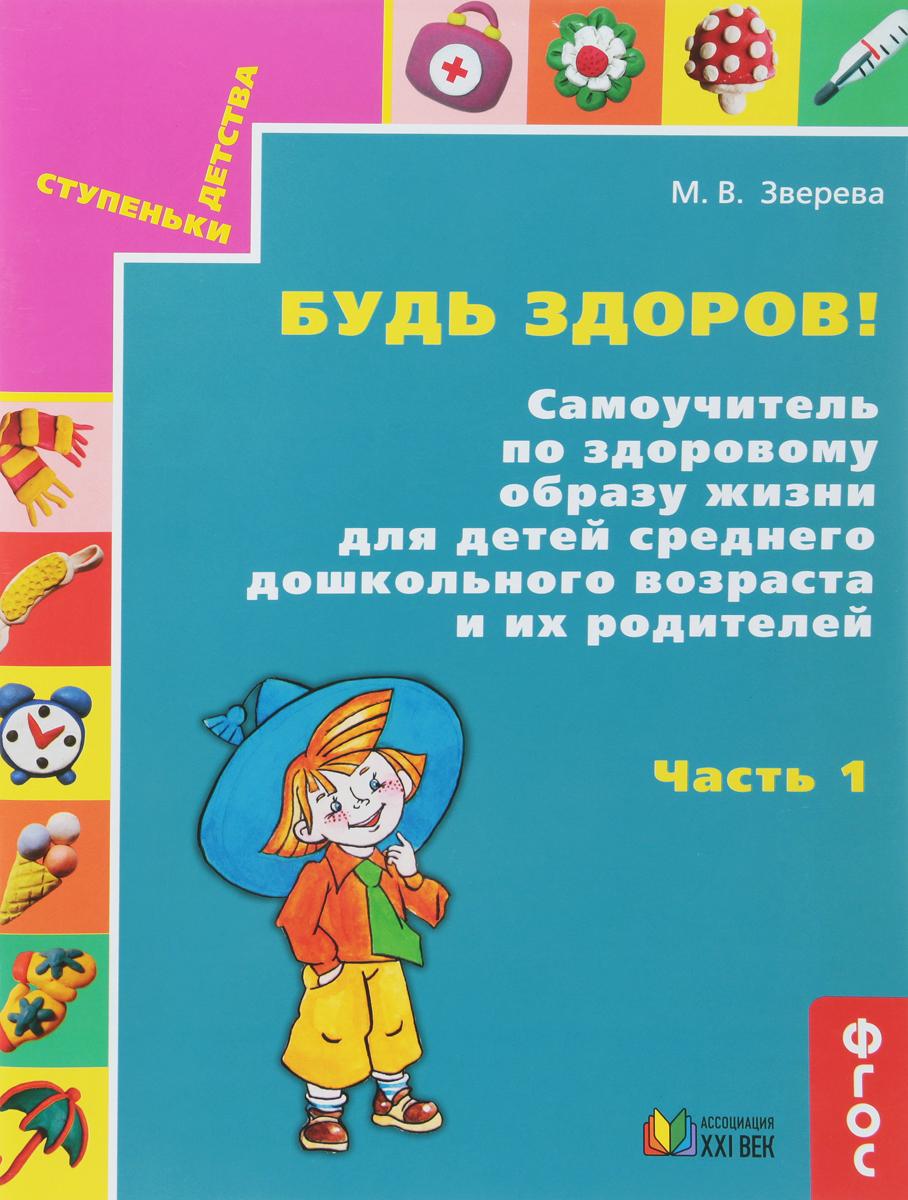 Будь здоров! Самоучитель по здоровому образу жизни для детей среднего дошкольного возраста. Часть 1