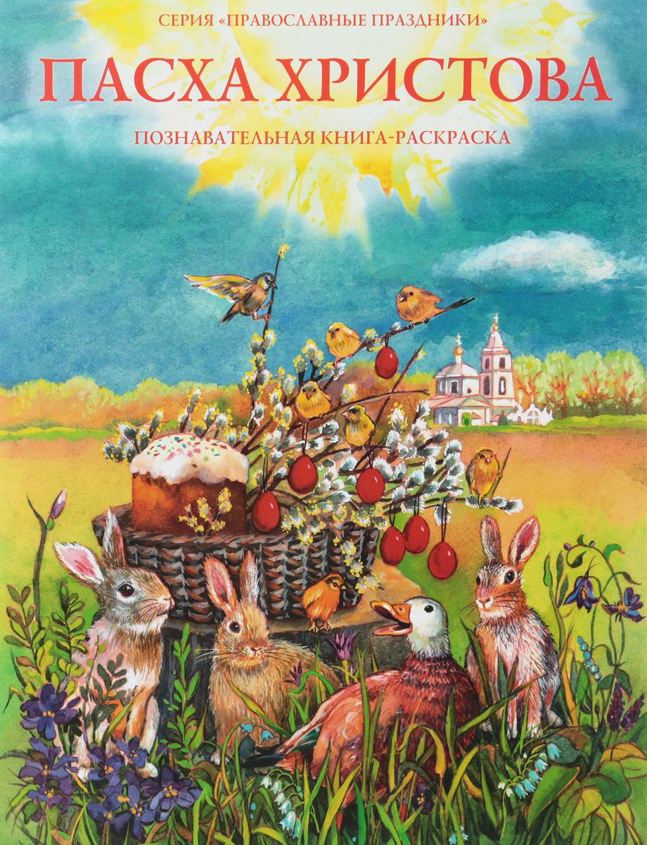 О. Соколова Пасха Христова. Познавательная книга-раскраска дана соколова