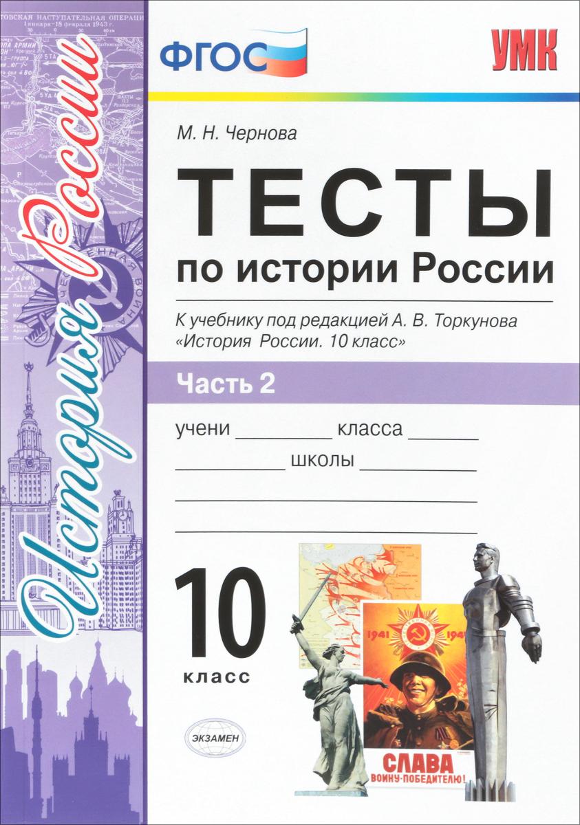 М. Н. Чернова История России. Тесты. 10 класс. Часть 2