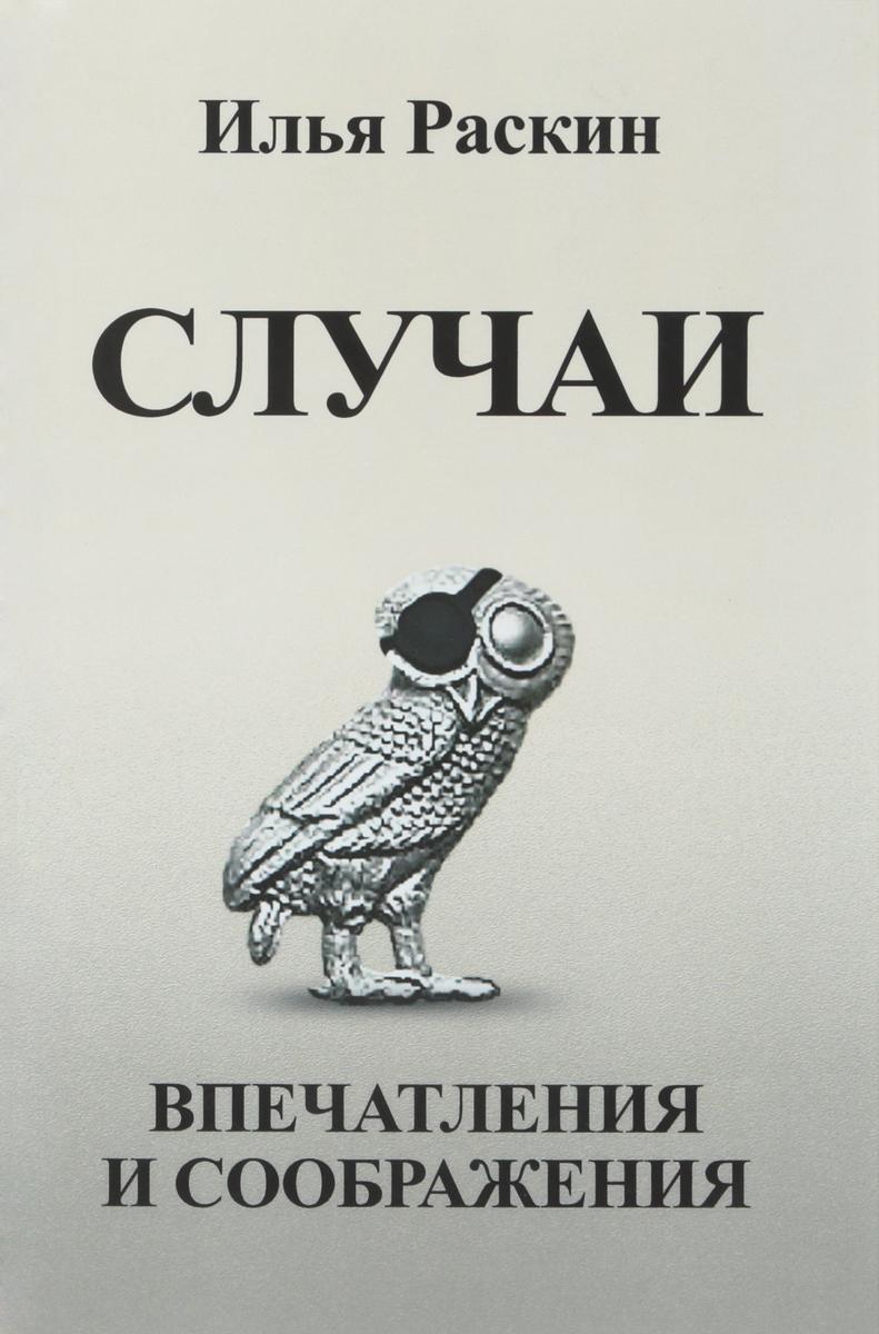 Случаи. Впечатления и соображения. Илья Раскин