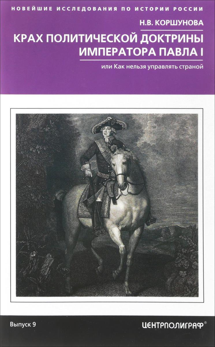 Н. В. Коршунова Крах политической доктрины императора Павла I, или Как нельзя управлять страной