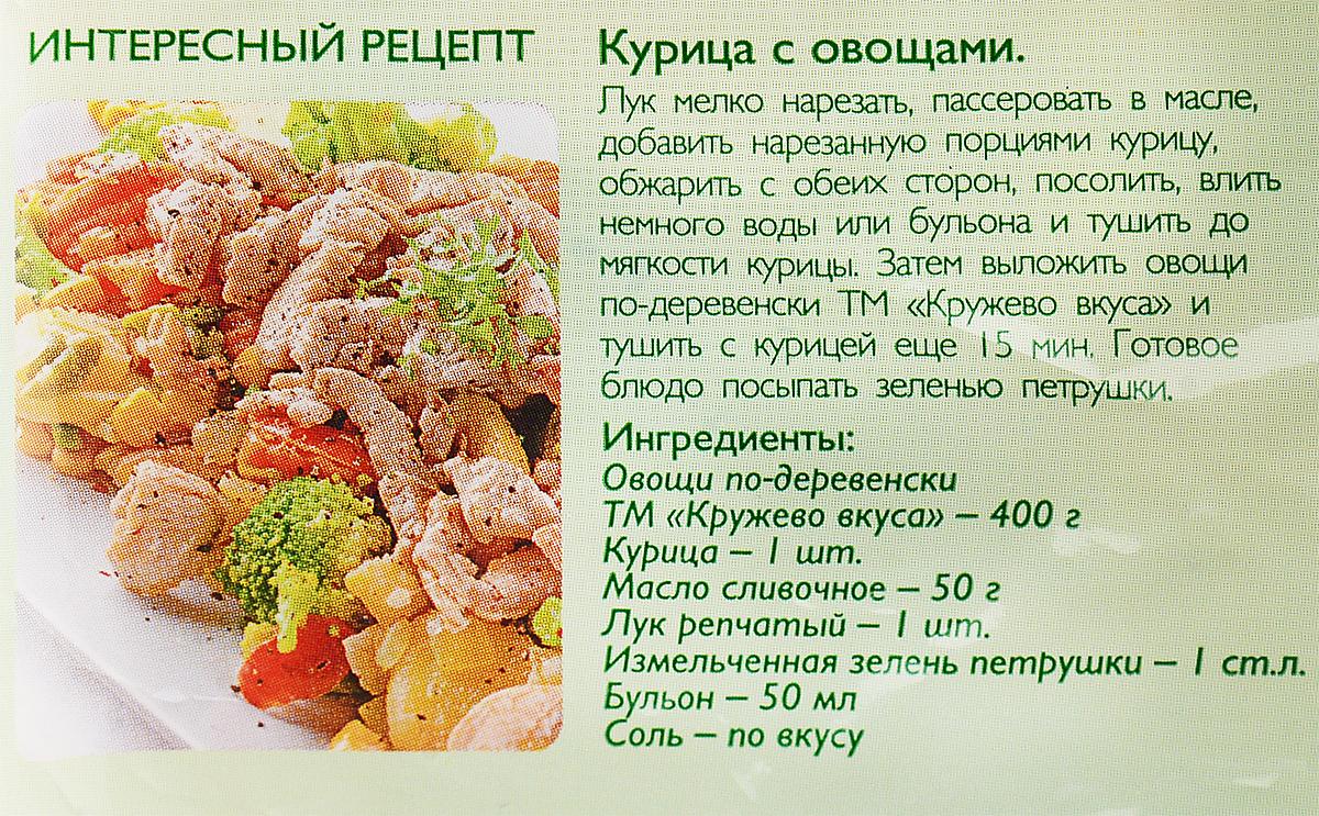 Кружево Вкуса Смесь Овощи по-деревенски, 400 г Кружево Вкуса