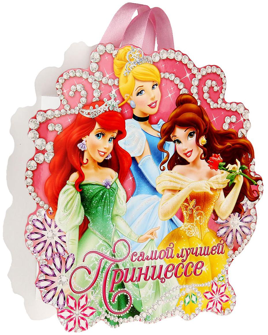 Пакет-открытка подарочный Disney Принцессы. Самой лучшей принцессе, цвет: мультиколор, 20 х 8 х 20,3 см. 11231081123108Дарите счастье с Disney!Если вы готовите для малыша подарок, о котором он давно мечтал (конструктор или железную дорогу для бойкого мальчугана, а может, набор нарядных кукол для маленькой принцессы), позаботьтесь о небольшой, но важной детали - красивой упаковке. Яркий пакет заставит сердце чада биться чаще в предвкушении. Ребенок сразу поймет, что мамочка с папочкой приготовили для него что-то особенное: еще пара секунд и произойдет чудо!Любимые герои мультфильмов сделают праздник веселее! Помните, что улыбка и смех крохи - счастье для каждого родителя!