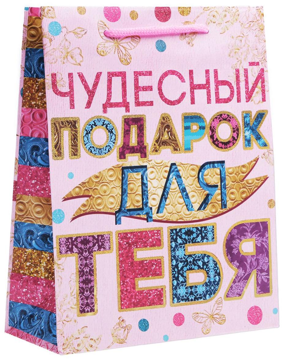 Пакет подарочный Дарите Счастье Твой подарок, голография, цвет: мультиколор, 18 х 8 х 23 см. 17615601761560Любой подарок начинается с упаковки. Что может быть трогательнее и волшебнее, чем ритуал разворачивания полученного презента. И именно оригинальная, со вкусом выбранная упаковка выделит ваш подарок из массы других. Она продемонстрирует самые теплые чувства к виновнику торжества и создаст сказочную атмосферу праздника. Пакет-ламинат вертикальный голография Твой подарок - это то, что вы искали.