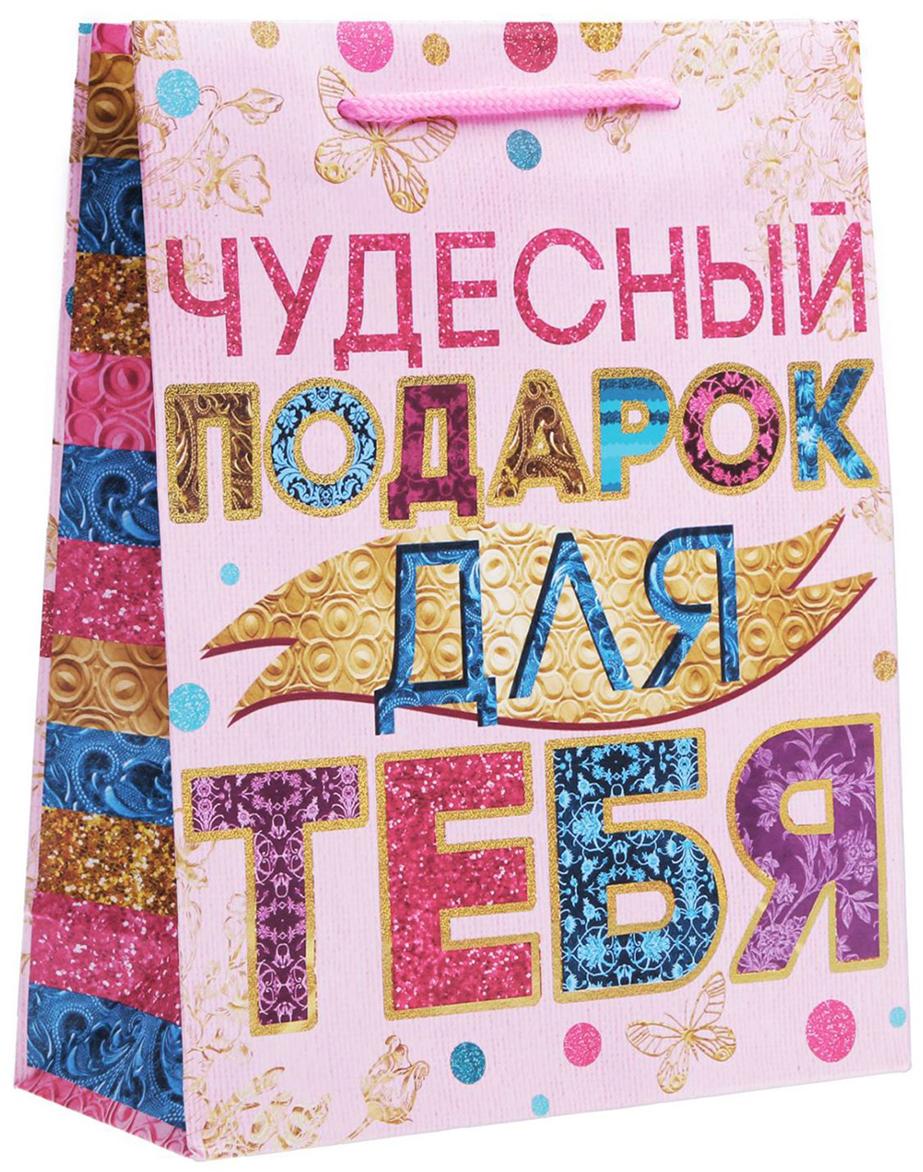Пакет подарочный Дарите Счастье Твой подарок, голография, цвет: мультиколор, 23 х 8 х 27 см. 17615611761561Любой подарок начинается с упаковки. Что может быть трогательнее и волшебнее, чем ритуал разворачивания полученного презента. И именно оригинальная, со вкусом выбранная упаковка выделит ваш подарок из массы других. Она продемонстрирует самые теплые чувства к виновнику торжества и создаст сказочную атмосферу праздника. Пакет-ламинат вертикальный голография Твой подарок - это то, что вы искали.