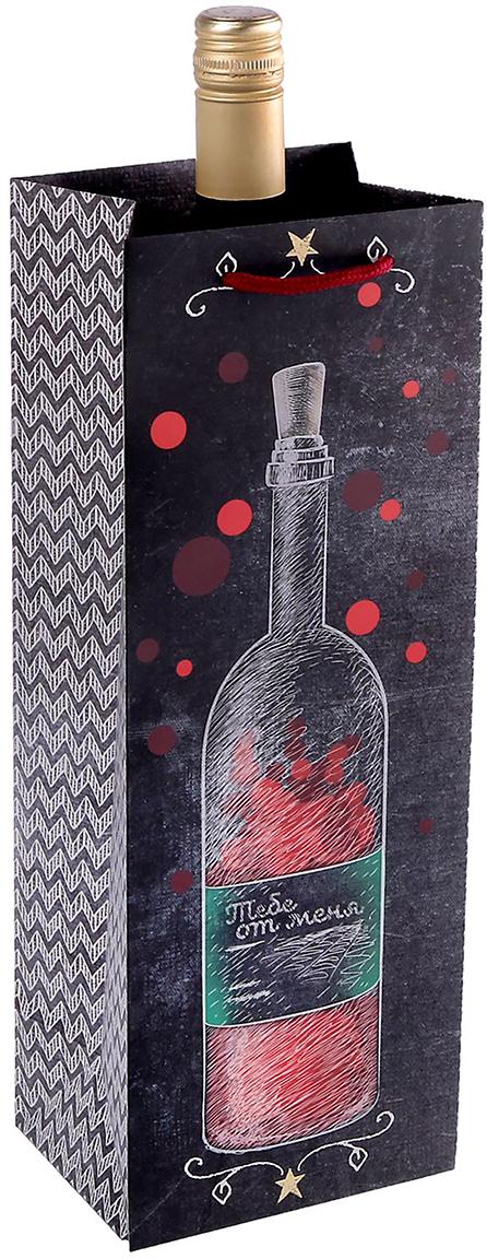 Пакет подарочный Дарите Счастье Натюрморт мелом, под бутылку, цвет: мультиколор, 13 х 10 х 36 см. 18308851830885Любой подарок начинается с упаковки. Что может быть трогательнее и волшебнее, чем ритуал разворачивания полученного презента. И именно оригинальная, со вкусом выбранная упаковка выделит ваш подарок из массы других. Она продемонстрирует самые теплые чувства к виновнику торжества и создаст сказочную атмосферу праздника - это то, что вы искали.