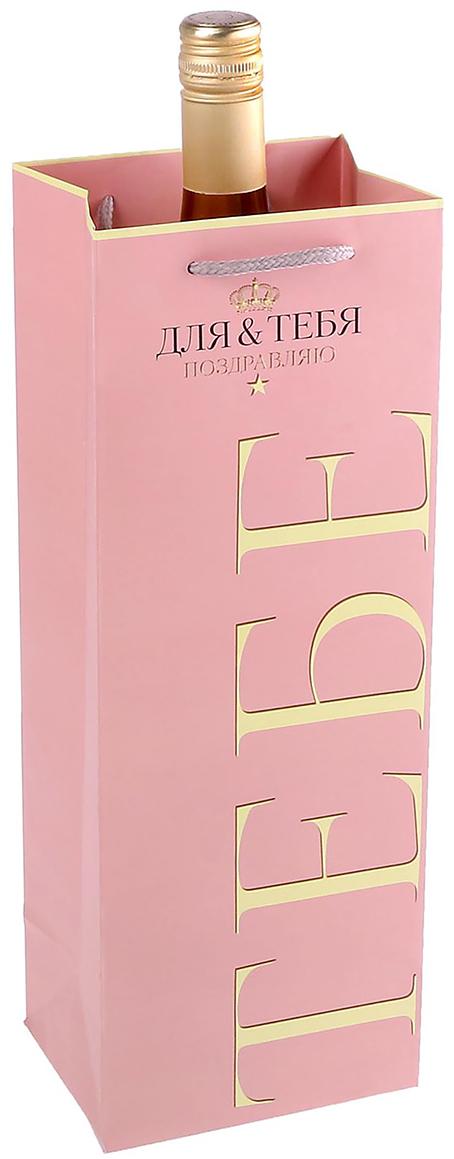 Пакет подарочный Дарите Счастье Для тебя, под бутылку, цвет: мультиколор, 13 х 10 х 36 см. 18308861830886Любой подарок начинается с упаковки. Что может быть трогательнее и волшебнее, чем ритуал разворачивания полученного презента. И именно оригинальная, со вкусом выбранная упаковка выделит ваш подарок из массы других. Она продемонстрирует самые теплые чувства к виновнику торжества и создаст сказочную атмосферу праздника - это то, что вы искали.