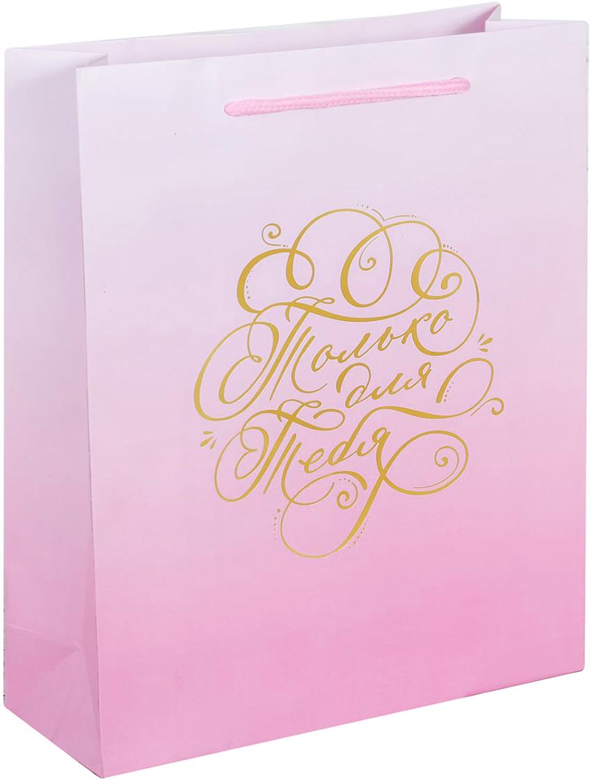 Пакет подарочный Дарите Счастье Только для тебя, цвет: мультиколор, 18 х 8 х 23 см. 21722592172259Ламинированные бумажные пакеты - лидеры по популярности среди подарочной упаковки. Для этого есть несколько причин:Красота - ламинированные пакеты выглядят ярко и эффектно. Прочность - он способен выдержать до 10 кг. Надежность - благодаря качественной печати рисунок не сотрется и не выгорит. Широкий выбор ламинированных пакетов позволит найти упаковку для подарка для любого повода.