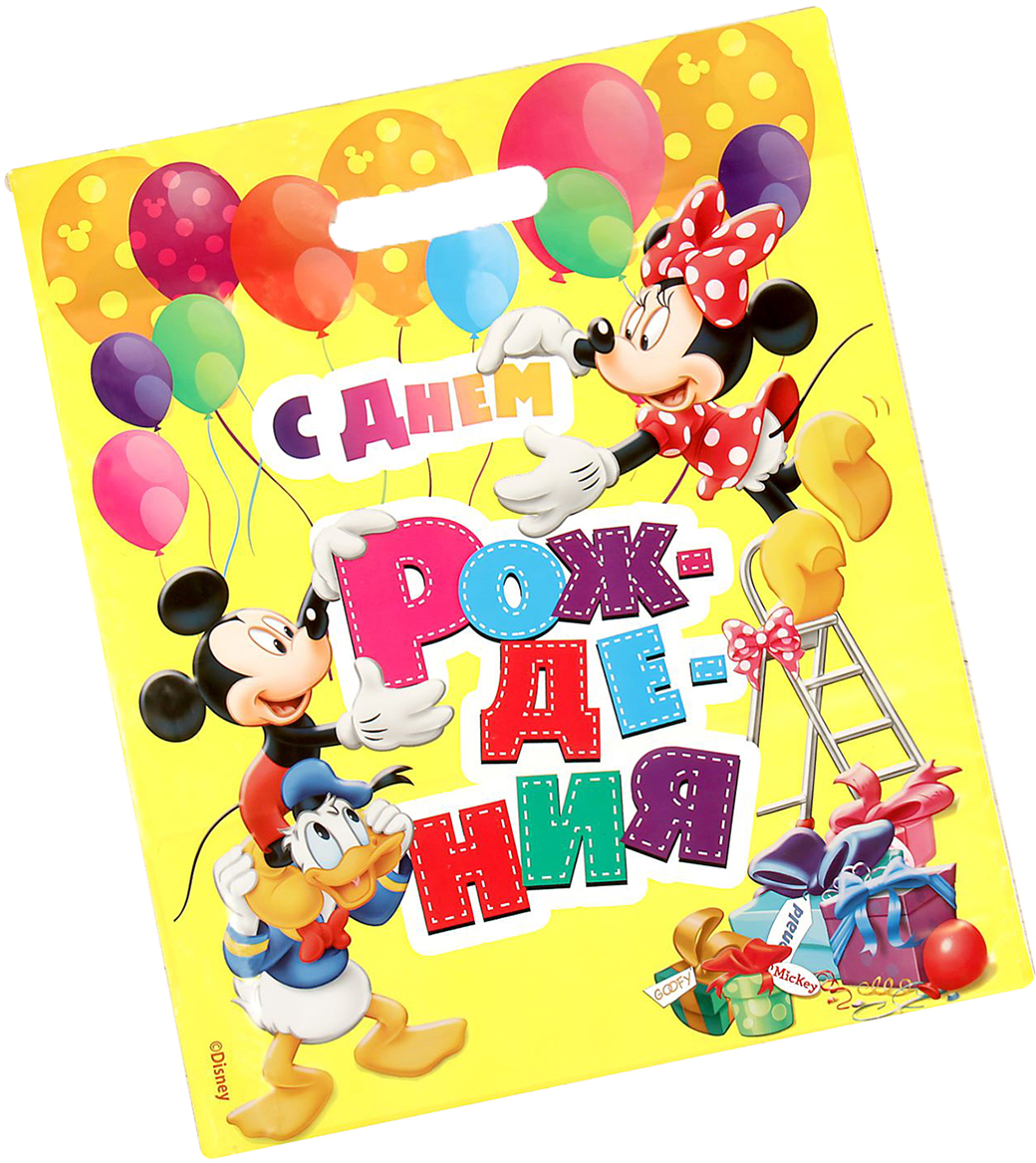 Пакет подарочный Disney Микки Маус и друзья. С днем рождения, цвет: мультиколор, 34 х 40 см. 2333376 пакет подарочный disney софия прекрасная самая милая цвет мультиколор 18 х 10 х 23 см 2019723