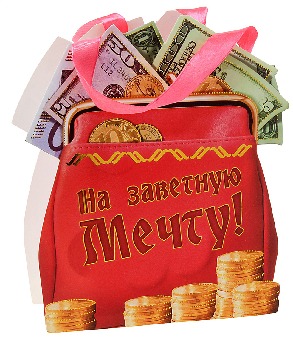 Пакет-открытка подарочный Дарите Счастье На заветную мечту, цвет: мультиколор, 6 х 18 х 19 см. 312312Фигурный пакет - это подарочная упаковка 2 в 1. Пакет, выполненный из плотной бумаги 180 г/м2, и открытка с фигурной вырубкой, приклеенная сверху. Удивляйте не только подарком, но и его оформлением!