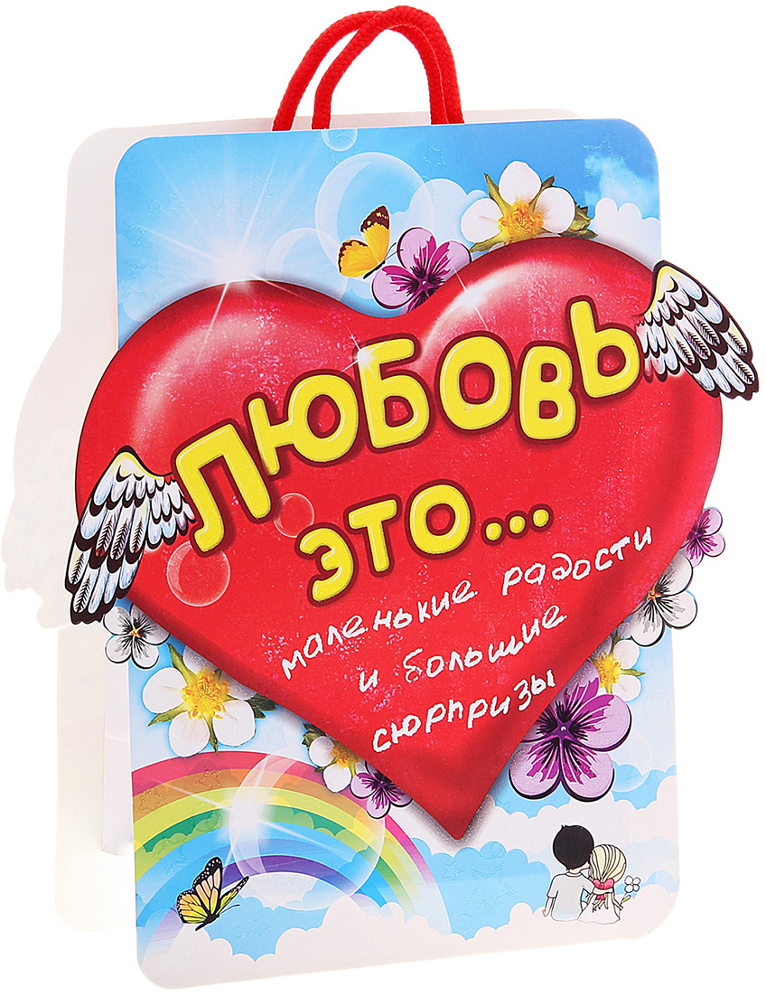 Пакет-открытка подарочный Дарите Счастье Любовь блестки, цвет: мультиколор, 17 х 18,5 х 8 см. 643131643131Фигурный пакет - это подарочная упаковка 2 в 1. Пакет, выполненный из плотной бумаги 180 г/м2, и открытка с фигурной вырубкой, приклеенная сверху. Удивляйте не только подарком, но и его оформлением!