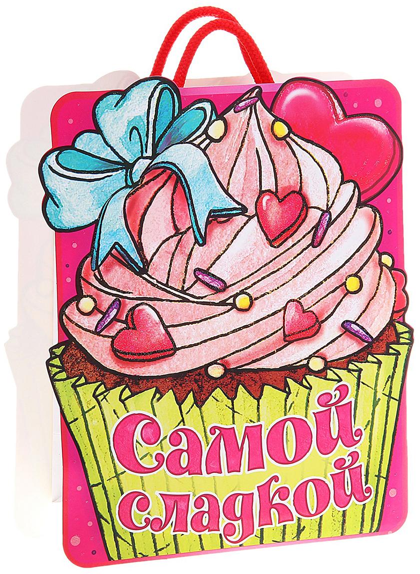 Пакет-открытка подарочный Дарите Счастье Самой сладкой, цвет: мультиколор, 21 х 25,4 х 8 см. 643141643141Фигурный пакет - это подарочная упаковка 2 в 1. Пакет, выполненный из плотной бумаги 180 г/м2, и открытка с фигурной вырубкой, приклеенная сверху. Удивляйте не только подарком, но и его оформлением!