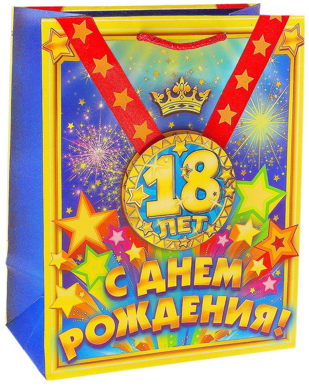 Пакет подарочный Дарите Счастье Медаль С Днем рождения! 18 лет, цвет: мультиколор, 10 х 18 х 23 см. 669224669224Ламинированные бумажные пакеты - лидеры по популярности среди подарочной упаковки. Для этого есть несколько причин:Красота - ламинированные пакеты выглядят ярко и эффектно. Прочность - он способен выдержать до 10 кг. Надежность - благодаря качественной печати рисунок не сотрется и не выгорит. Широкий выбор ламинированных пакетов позволит найти упаковку для подарка для любого повода.
