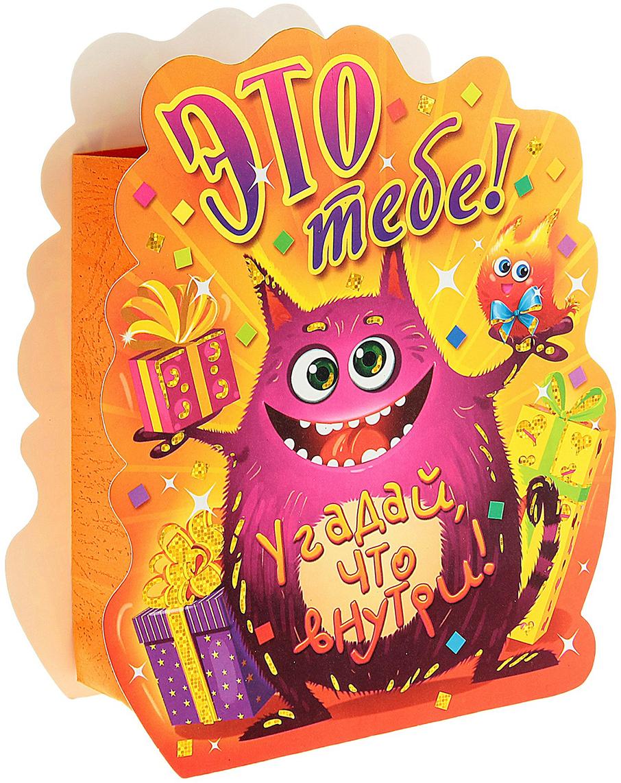 Пакет-открытка подарочный Дарите Счастье Монстрик, цвет: мультиколор, 5,5 х 16 х 19,3 см. 722416 пакет открытка подарочный дарите счастье я твой сюрприз цвет мультиколор 16 8 х 19 см 565327