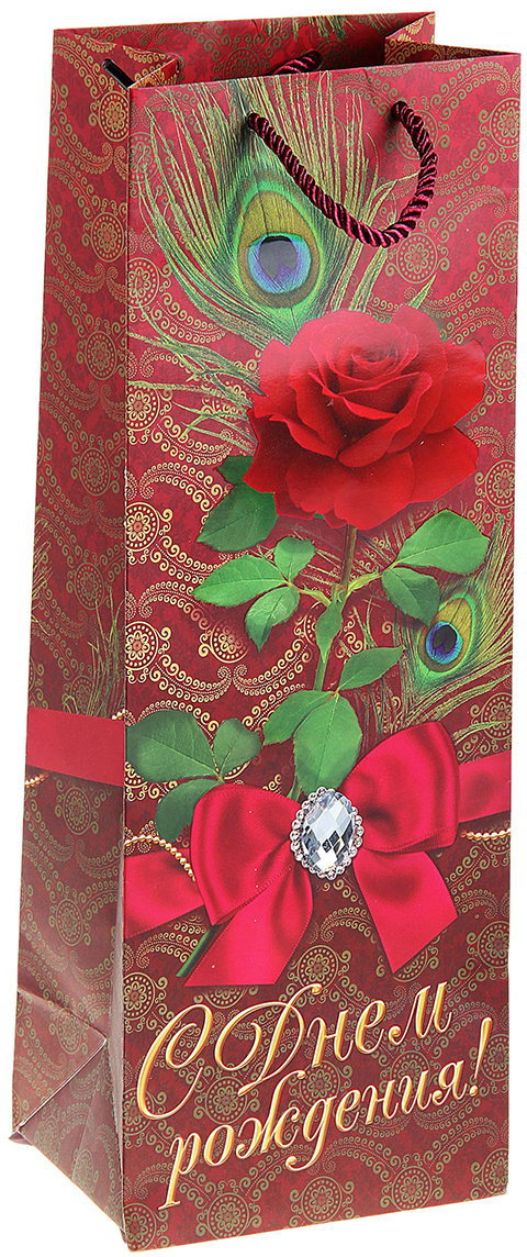 Пакет подарочный Дарите Счастье С Днем Рождения, богема, под бутылку, цвет: мультиколор, 13 х 10 х 36 см. 740870740870Ламинированные бумажные пакеты - лидеры по популярности среди подарочной упаковки. Для этого есть несколько причин:Красота - ламинированные пакеты выглядят ярко и эффектно. Прочность - он способен выдержать до 10 кг. Надежность - благодаря качественной печати рисунок не сотрется и не выгорит. Широкий выбор ламинированных пакетов позволит найти упаковку для подарка для любого повода.