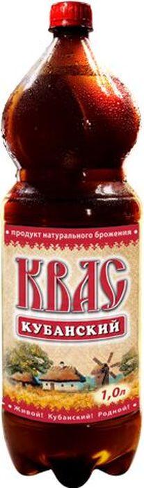 Кубанский Квас, 1 л00000008177В благодатном хлебном крае под лучами теплого и ласкового солнца растет рожь, из которой производится квас Кубанский - напиток, воссозданный по старинному кубанскому рецепту в лучших национальных традициях. Благодаря уникальной технологии производства с использованием только натуральных компонентов мы получаем особенный, ни с чем несравнимый вкус, который прекрасно освежает и утоляет жажду, бодрит и поднимает настроение. Ведь для близких вы выбираете только полезный, натуральный и вкусный живой квас купить который можно в любом магазине.