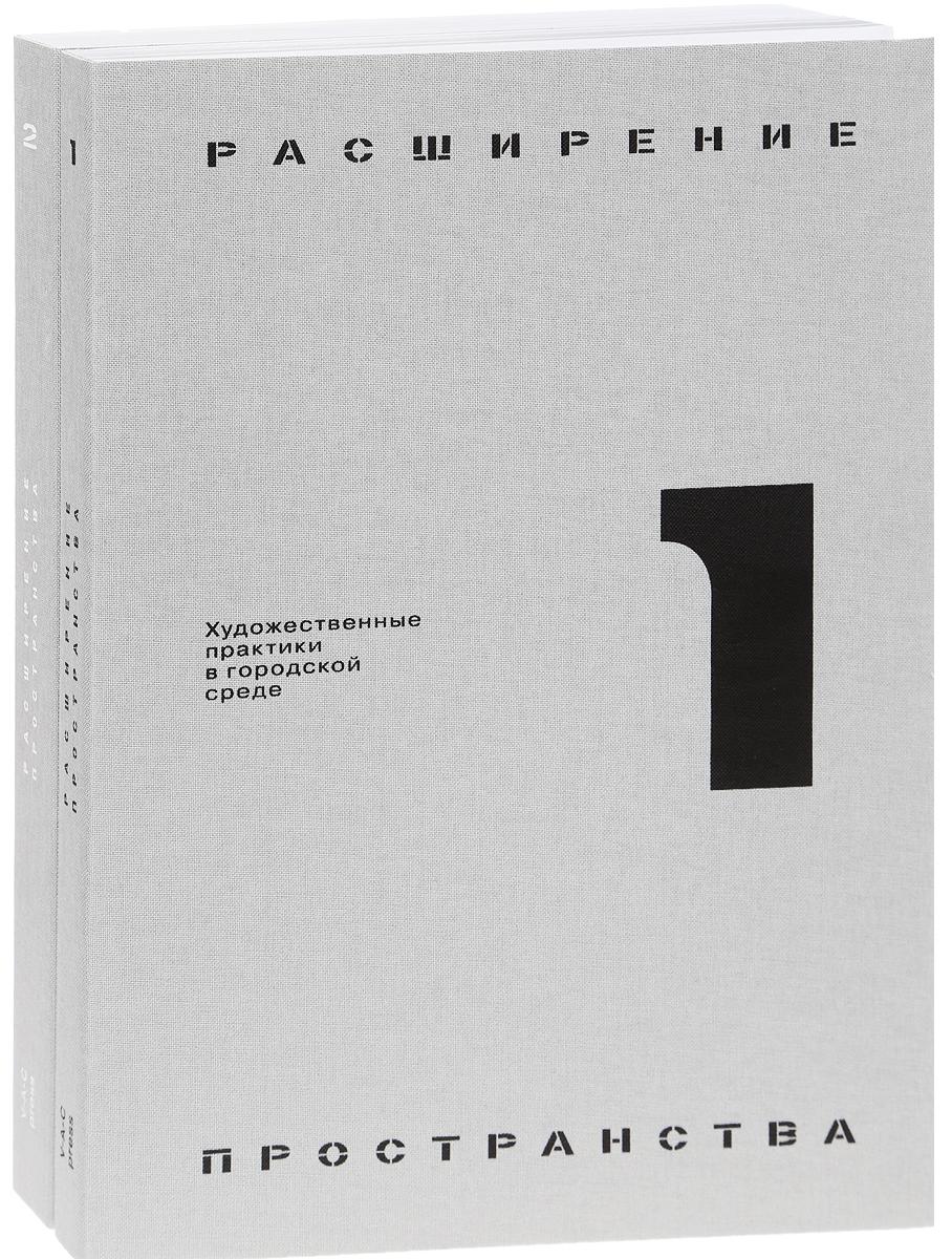 Расширение пространства. Художественные практики в городской среде. В 2 томах