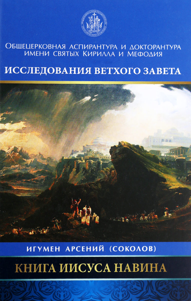 Книга Иисуса Навина. Игумен Арсений (Соколов)