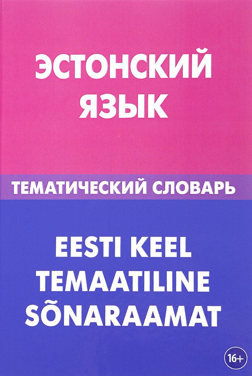 Г. Махмуров Эстонский язык. Тематический словарь / Eesti keel temaatiline sonaraamat