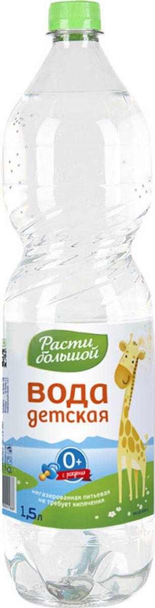 Расти большой Вода детская, 1,5 л стэлмас вода питьевая 5л негазированная