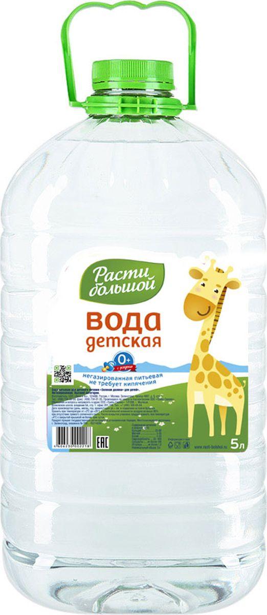 Расти большой Вода детская, 5 л0071012008ВОДА ДЕТСКАЯ Расти Большой, негазированная питьевая, не требует кипячения, высшей категории.