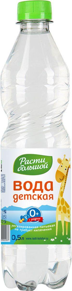 Расти большой Вода детская, 0,5 л вода новотерская питьевая негазированная 5л