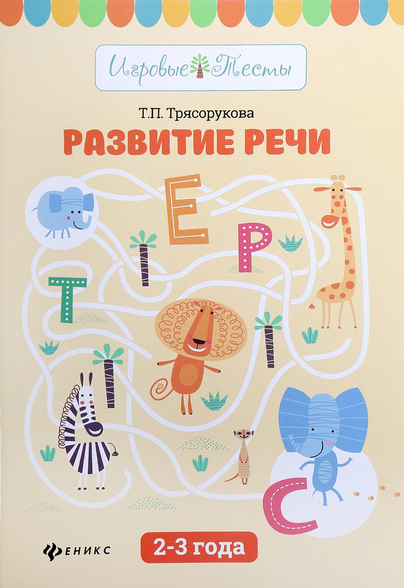 Т. П. Трясорукова Развитие речи. 2-3 года флешка 128гб samsung duo plus usb 3 1 muf 128db apc