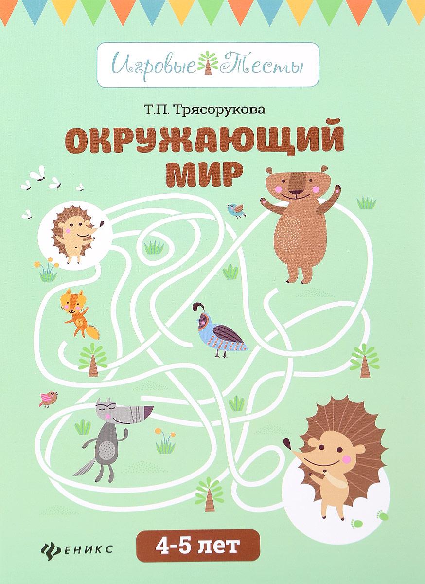 Т. П. Трясорукова Окружающий мир. 4-5 лет