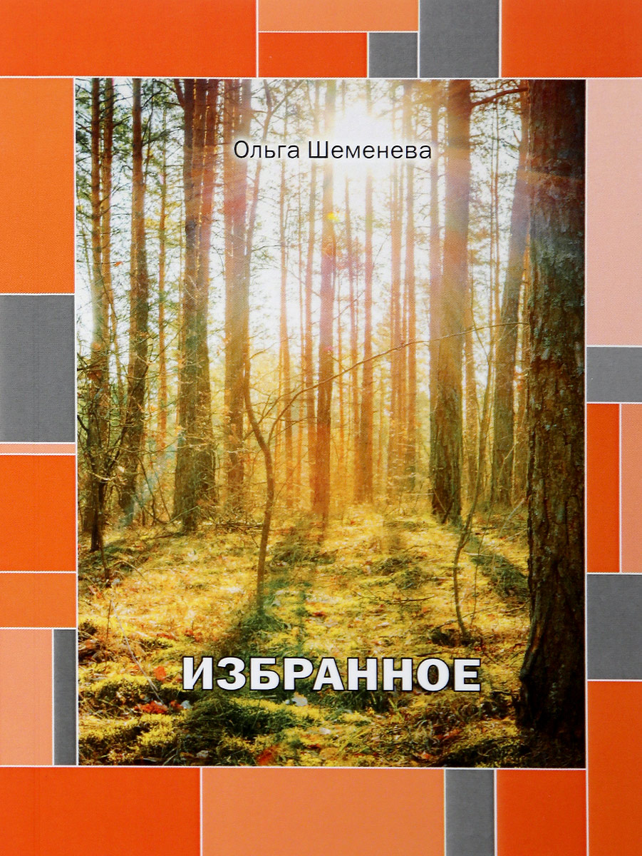 Ольга Шеменева Ольга Шеменева. Избранное