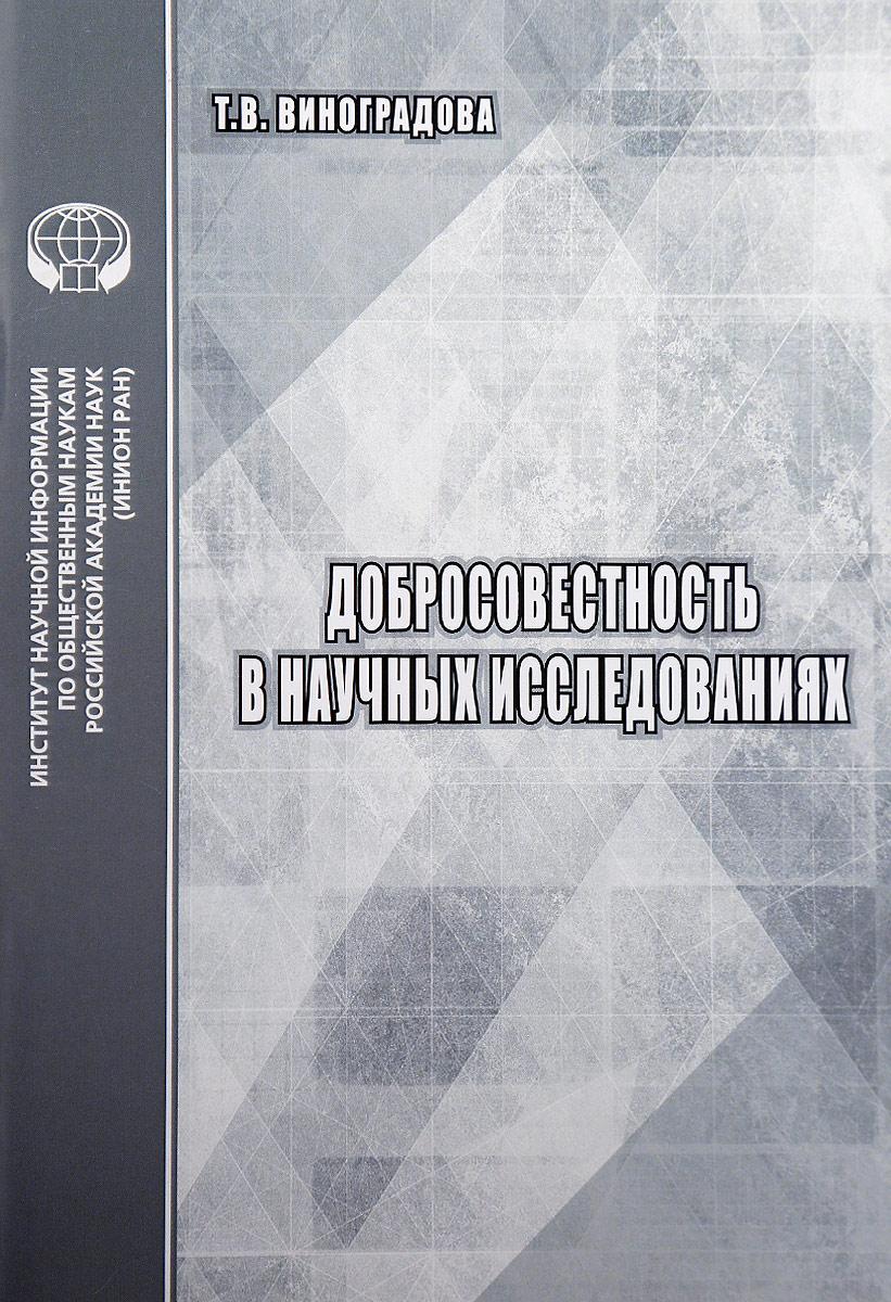 Zakazat.ru Добросовестность в научных исследованиях. Т. В. Виноградова