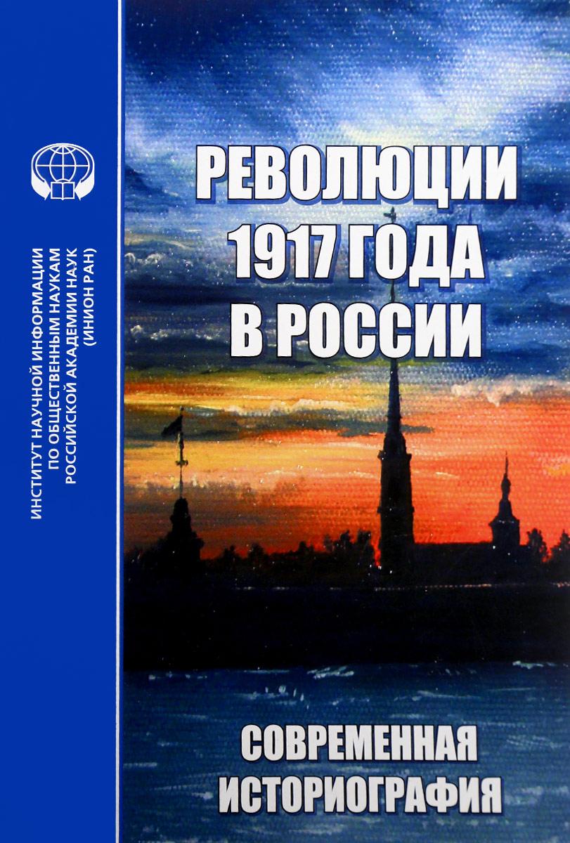 А. А. Алиев Революции 1917 года в России. Современная историография ISBN: 978-5-248-00858-2