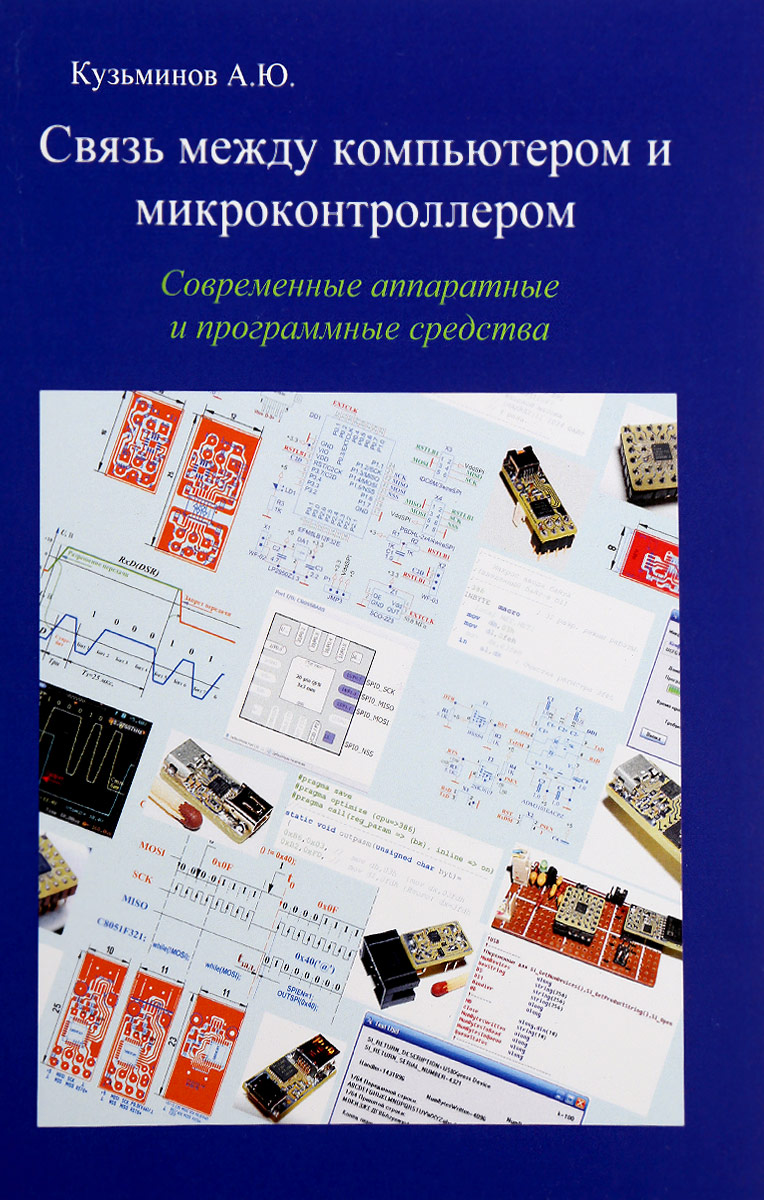 Связь между компьютером и микроконтроллером. Современные аппаратные и программные средства (+ CD). А. Ю. Кузьминов
