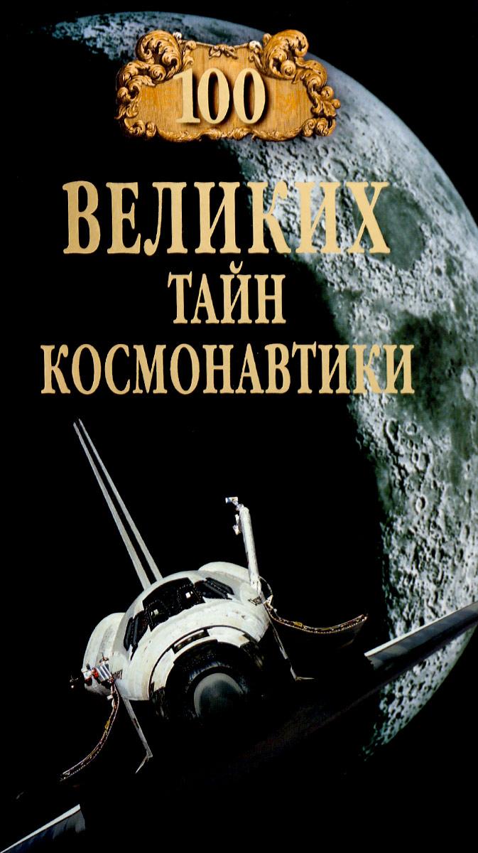 Святослав Славин 100 великих тайн космонавтики