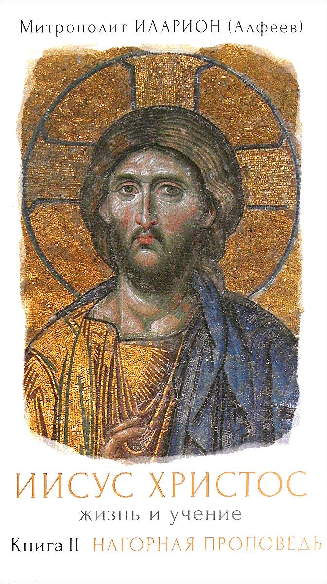 Митрополит Иларион (Алфеев) Иисус Христос. Жизнь и учение. Книга II. Нагорная проповедь