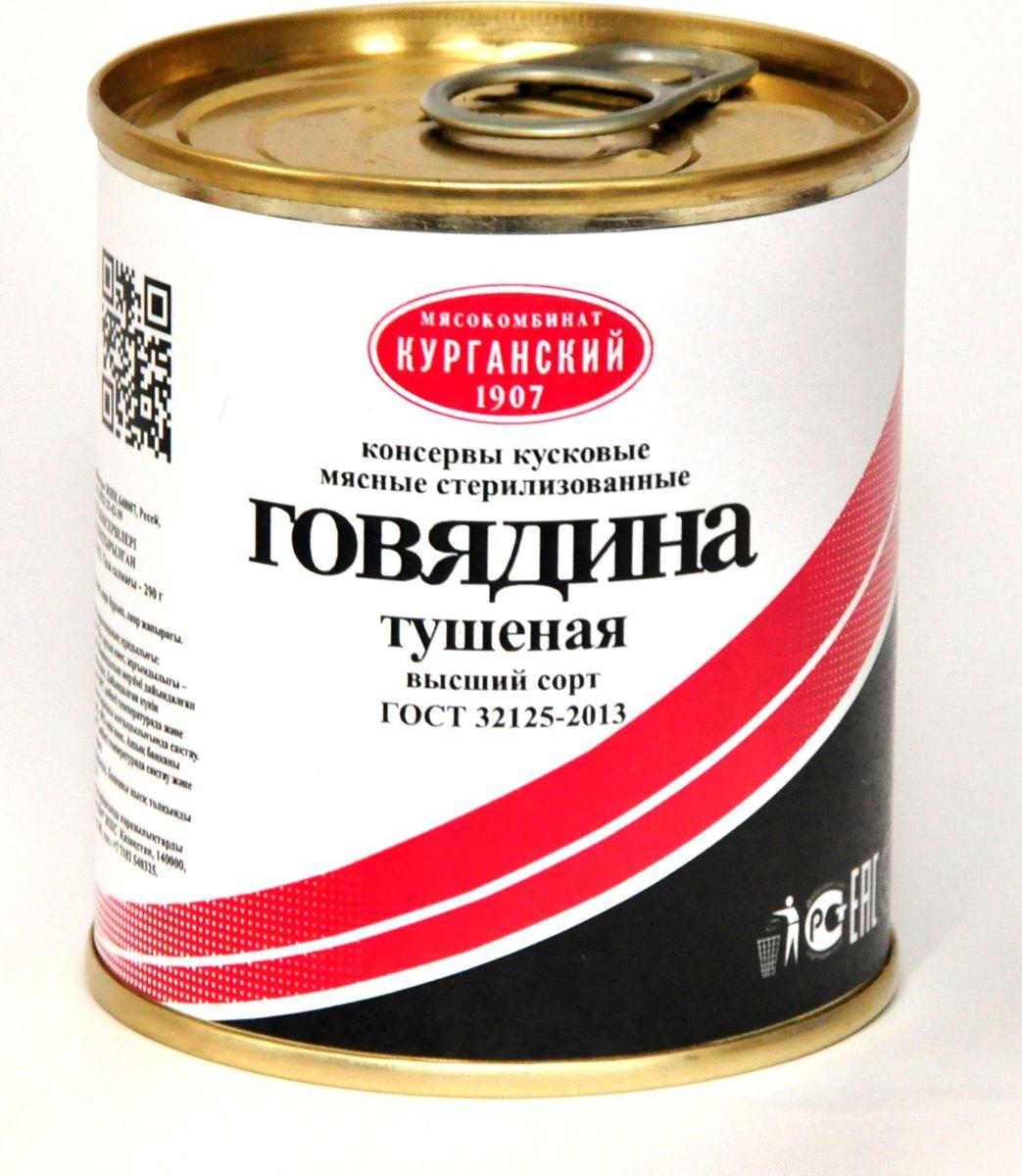 Курганский Стандарт Говядина тушеная стандарт высший сорт, 338 г троицкий консервный комбинат говядина тушеная 338 г