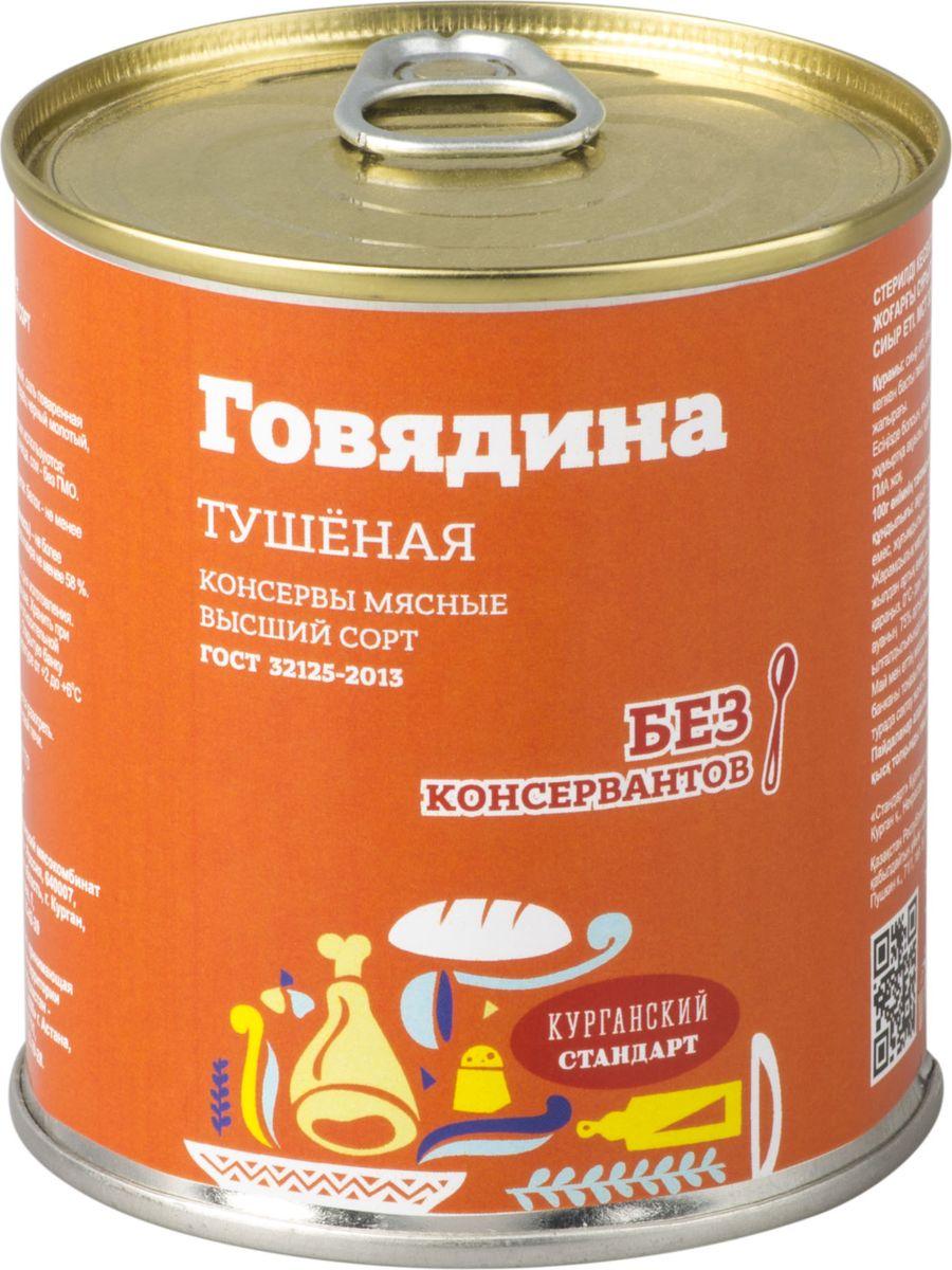 Курганский Стандарт Говядина тушеная экстра высший сорт, 290 г троицкий консервный комбинат говядина тушеная 338 г