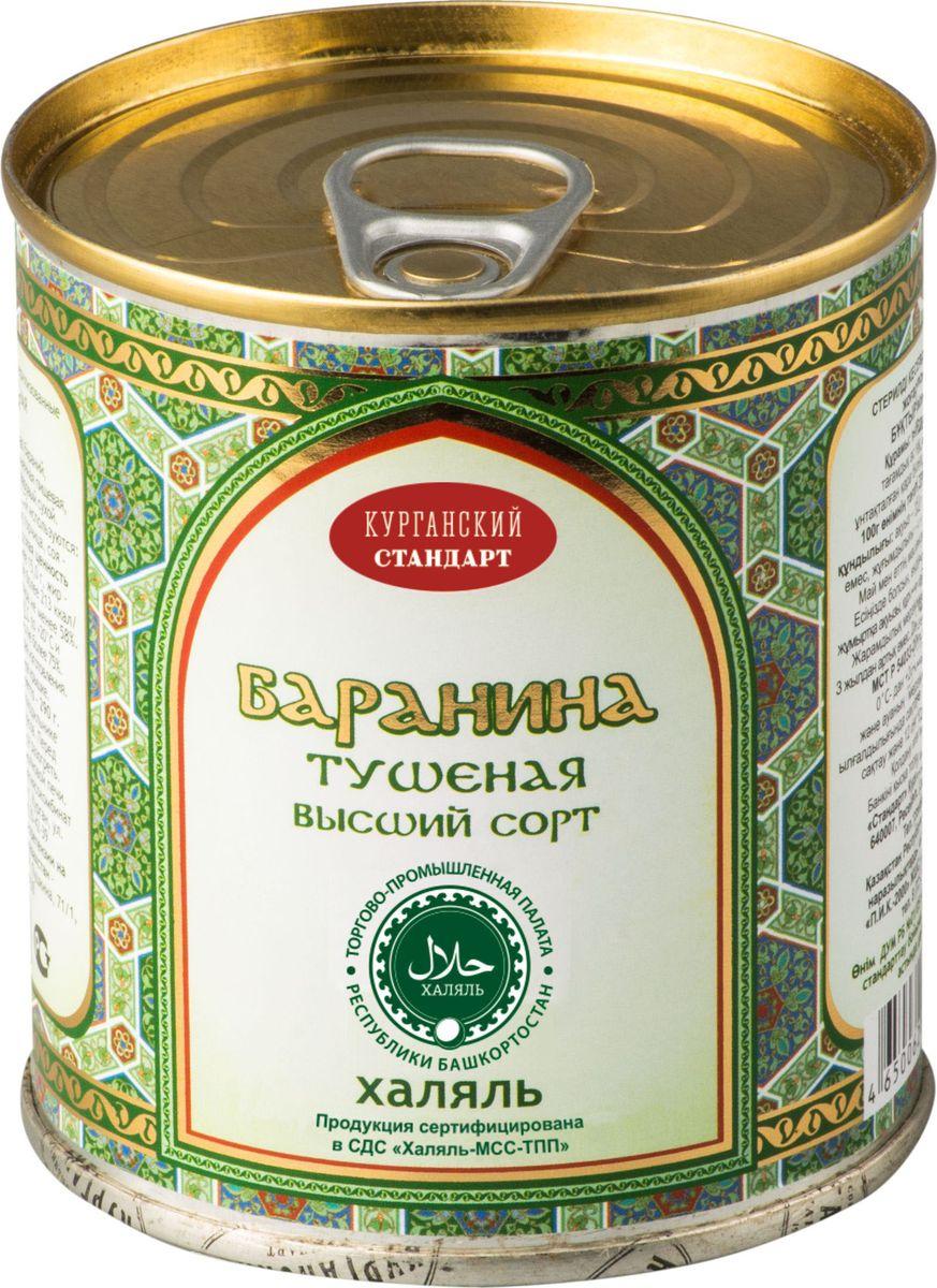 Курганский Стандарт Баранина тушеная Халяль высший сорт, 290 г мясо птицы халяль ключ индейки российское 290 г